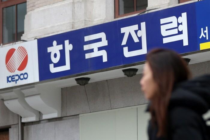 한국전력 서울본부(제공:News1)