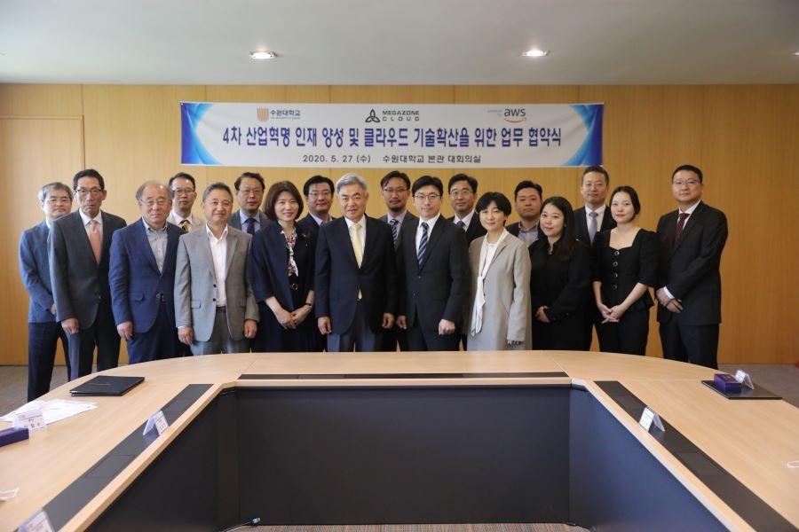 메가존 클라우드와 수원대학교의 4차 산업혁명 인재 양성 및 클라우드 기술 확산을 위한 업무 협약식