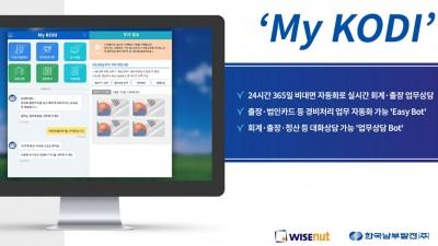 와이즈넛 RPA '마이코디', 한국남부발전 일상 바꿔
