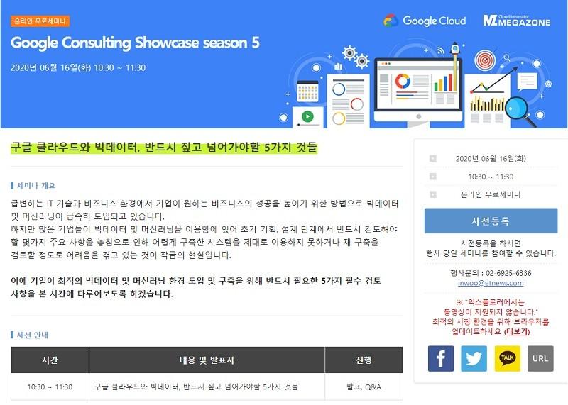 """""""구글 클라우드 기반 빅데이터 활용, 5대 핵심요소"""" 온라인 세미나 개최"""