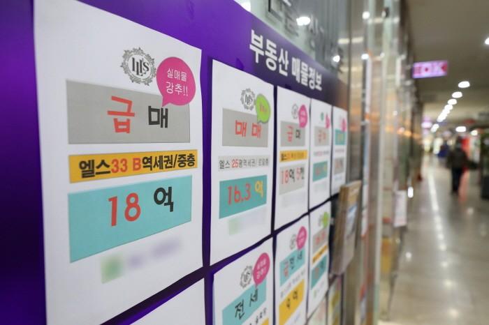 서울 시내의 한 부동산 공인중개사 사무소 모습(제공:News1)