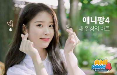 선데이토즈, '애니팡4' 홍보 모델 아이유 선정
