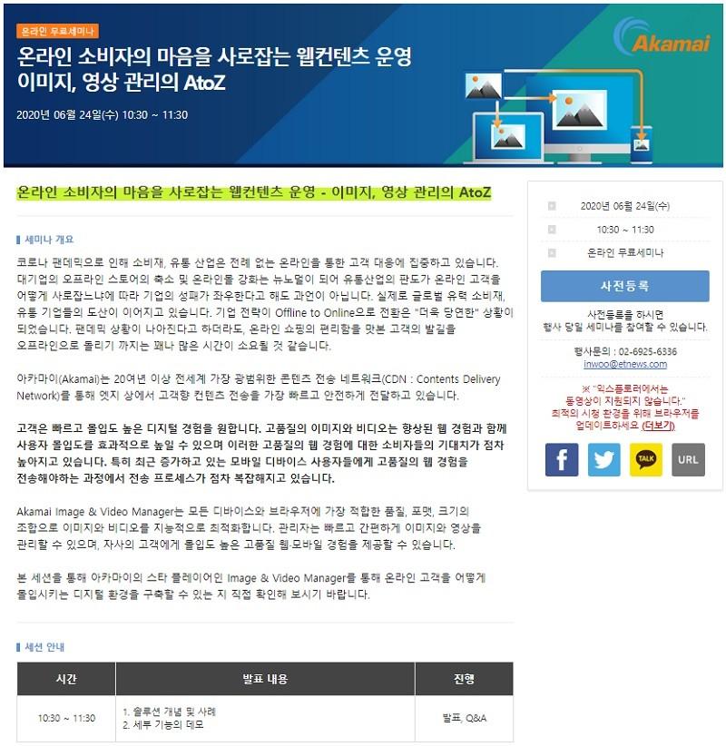 """""""뉴노멀 시대를 위한 고품질 웹콘텐츠 운영과 이미지 영상 관리 최적 활용법"""" 온라인 세미나 개최"""