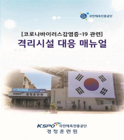 경륜경정총괄본부, 코로나19 격리시설 대응 매뉴얼 마련