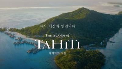 타히티, 외국인 관광객 입국 허용...관광 홍보 시작