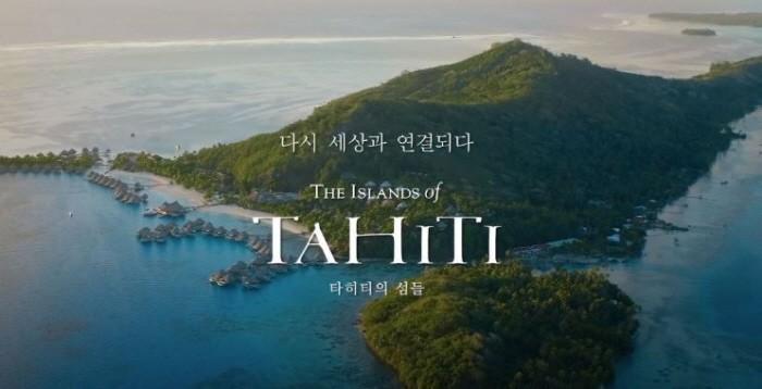 타히티관광청의 캠페인 영상(제공:타히티관광청)