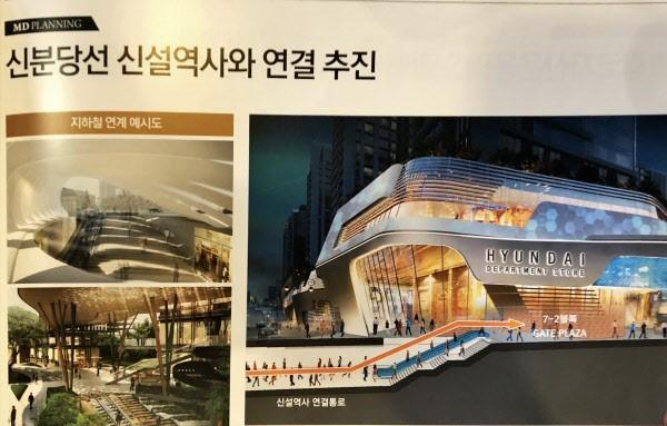 현대건설이 신분당선 연장 보광역을 단지 내 상가와 연결하겠다는 홍보물(제공:조합)
