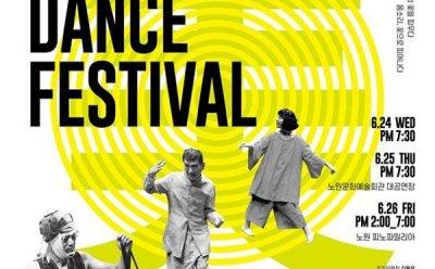 2020 라라美 댄스 페스티벌! 2020년 장애인문화예술지원사업 장애인특성화축제, 6월 24일부터 26일까지 열려