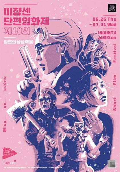 미쟝센 단편영화제 제 19회 포스터