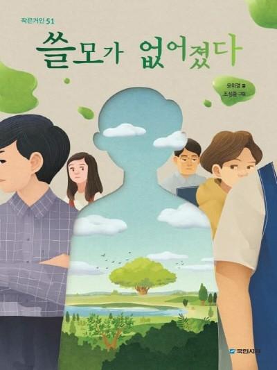 사진=윤미경 작가 제공