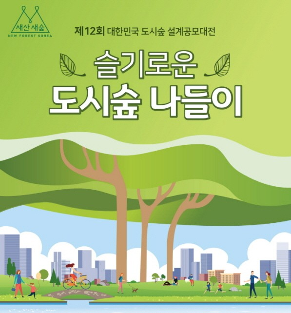 제12회 대한민국 도시숲 설계공모대전 포스터(제공:산림청)