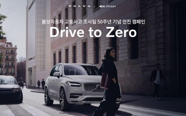 볼보자동차코리아, 'Drive to Zero' 안전 캠페인 전개
