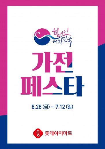 롯데하이마트 대한민국 동행세일 동참 '가전 페스타' 포스터