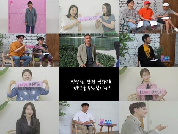 2020 제19회 미쟝센 단편영화제 개막 축하영상 스틸컷