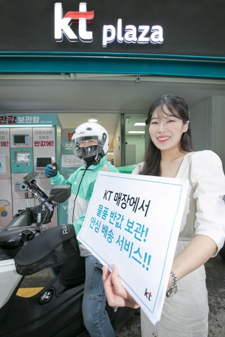 KT M&S 신촌직영점에서 KT 직원과 부릉 라이더가 반값 보관함을 소개하고 있다. [사진=KT]
