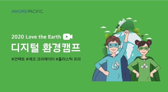 아모레퍼시픽 디지털 환경 캠페인 '2020 Love the Earth' 배너 이미지