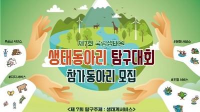 국립생태원, '생태동아리 탐구대회' 내달 17일까지 참가자 모집