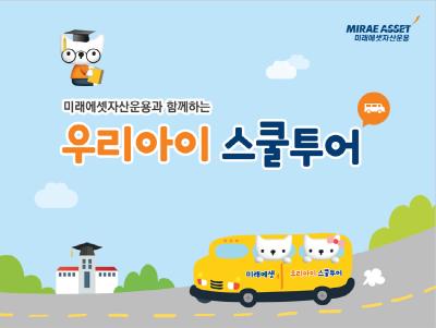 미래에셋자산운용, 초등학생용 온라인 경제교육 콘텐츠 제작