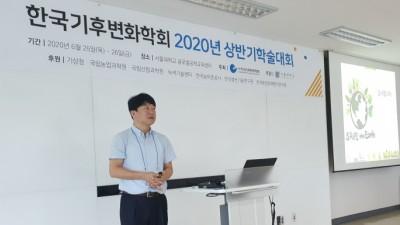 국립산림과학원, 온실가스 산정기관 간 협력 위한 '한국기후변화 학술대회'개최