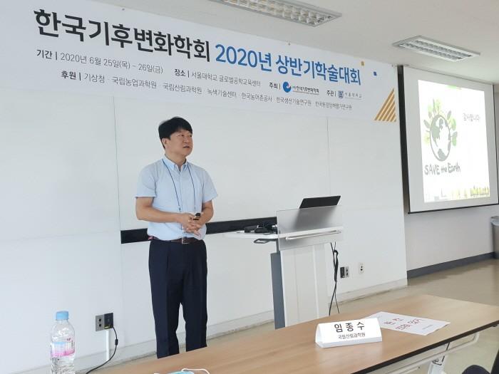 한국기후변화학회 기획세션에서 발표하고 있는 국립산림과학원 임종수 박사(제공:국립산림과학원)