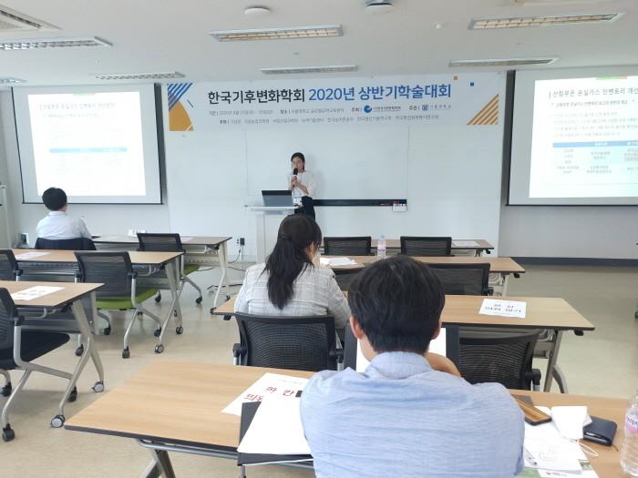 한국기후변호학회 2020년 상반기학술대회(제공:국립산림과학원)