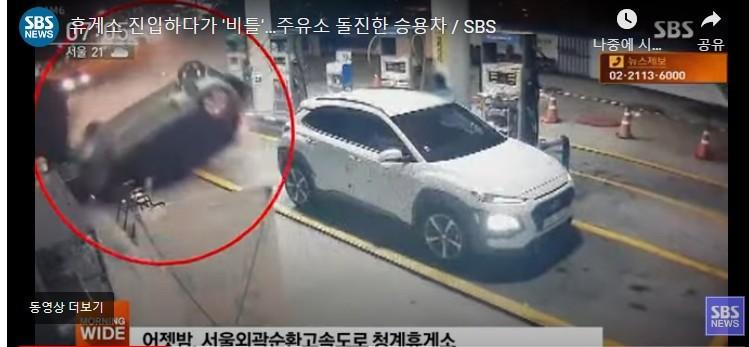주유소 돌진한 스파크 차량. 사진=SBS 캡처