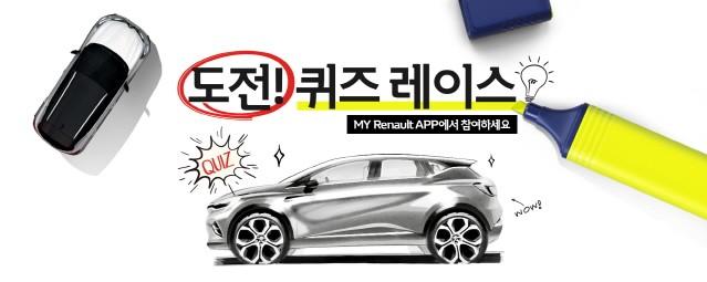 르노삼성, 멤버십 앱 회원 대상 '퀴즈레이스' 이벤트 진행