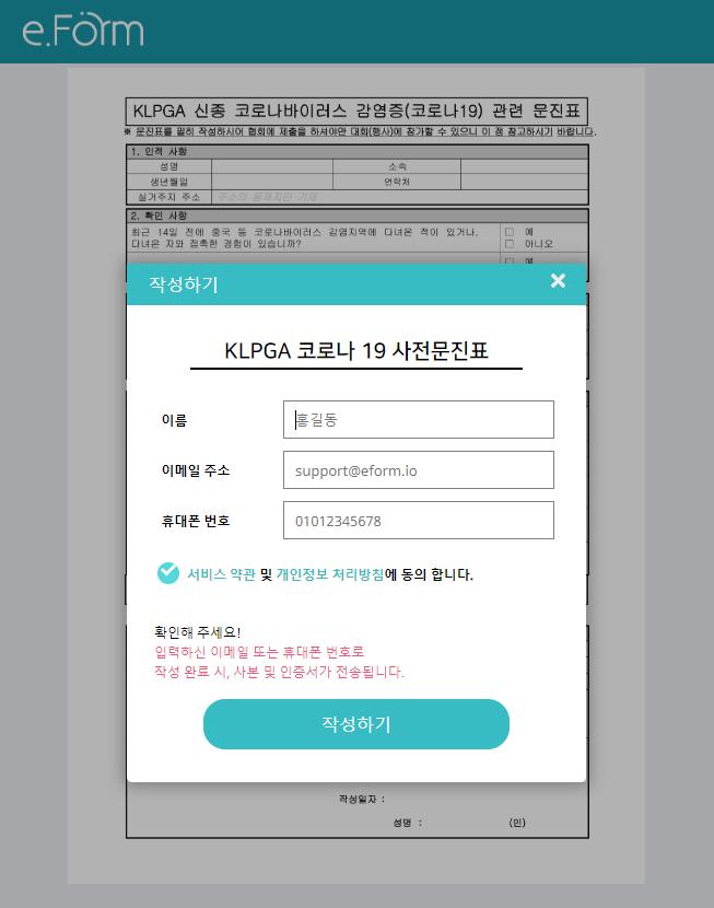 온라인 문진표 주소 클릭 시 실행 화면 , 자료제공=아이온커뮤니케이션즈