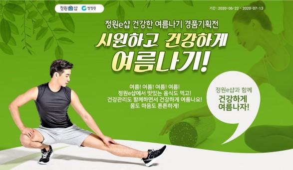 정원e샵 '건강한 여름나기 경품기획전' 포스터