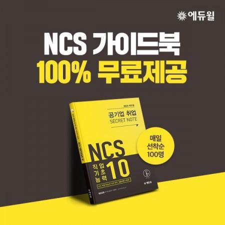 에듀윌, 공기업 채용 대비 'NCS 가이드북' 매일 선착순 100명에게 무료