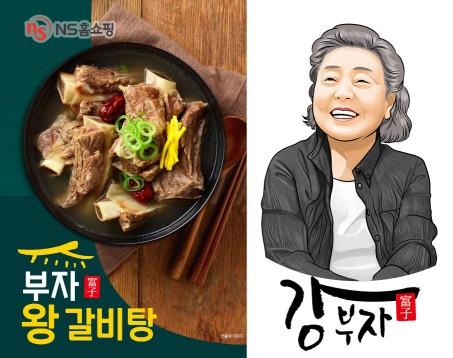 NS홈쇼핑 단독론칭 '강부자의 부자 왕갈비탕'