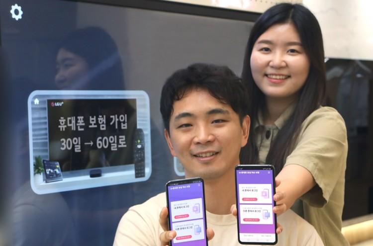 LG유플러스는 휴대폰 분실/파손 보험상품의 고객 불편사항을 개선하고 고객혜택을 늘리는 정기개편을 실시한다고 1일 밝혔다. [사진=LG유플러스]