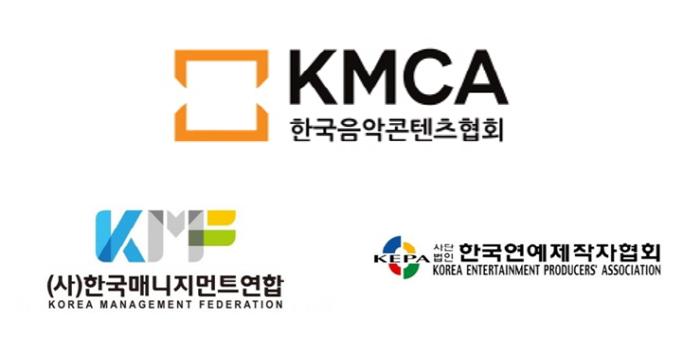 음콘협·한매연·연제협, 공정위에 '방송출연 영상물 표준계약서' 제정신청