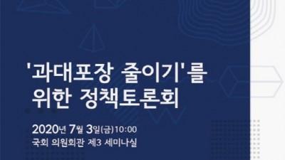 환경부, '과대포장 줄이기를 위한 정책 토론회' 개최