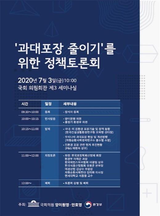 '과대포장 줄이기'를 위한 정책토론회 포스터(제공:환경부)