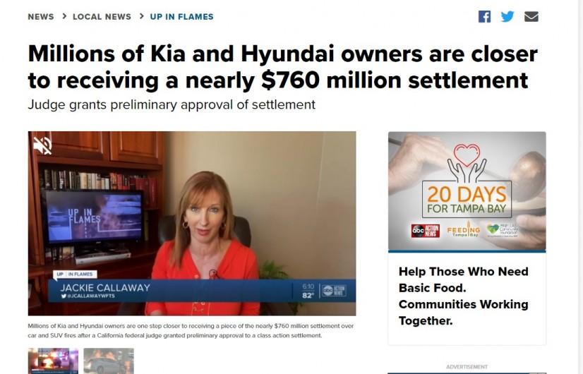 지난 5월 11일  현대기아차 세타2 엔진의 '평생 보증안'에 대한 미국법원의 합의 예비 승인 소식을 전하는 ABC 액션 뉴스.