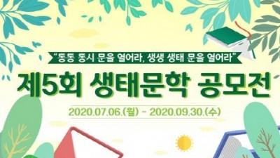 국립생태원, '생태문학 공모전' 개최...총상금 1000만원