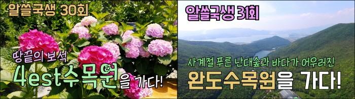 국립수목원 공식 유투브 채널 '알쓸국생'(제공:국립수목원)