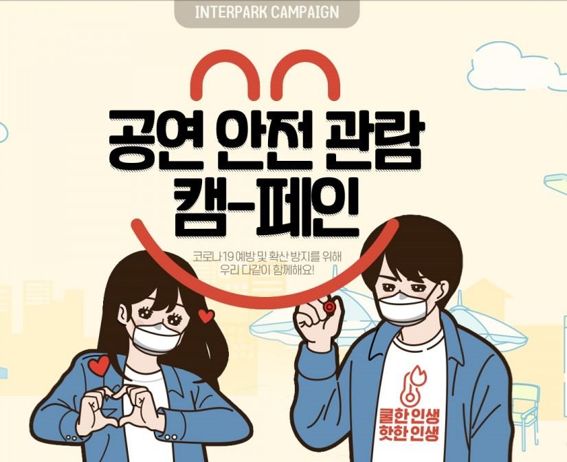 인터파크 공연 안전 관람 캠페인 / 인터파크 제공