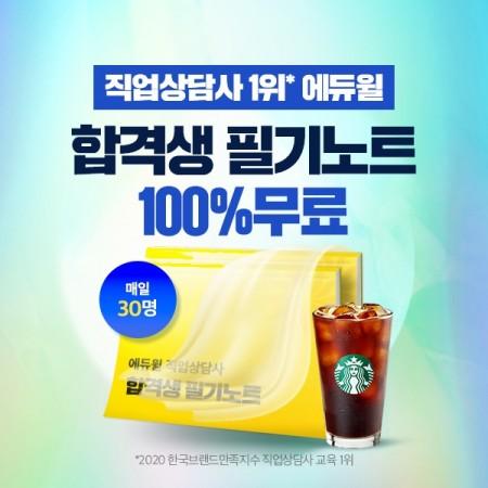 에듀윌, 행정사 시험 전 확인해야 할 '개정특강' 무료