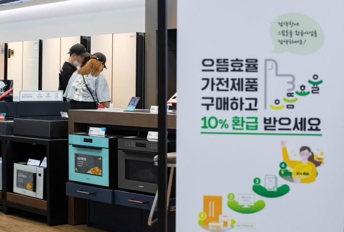 서울 용산구 전자랜드에 '으뜸효율 가전제품 구매시 10% 환급' 안내문이 게시돼 있다(제공:News1)