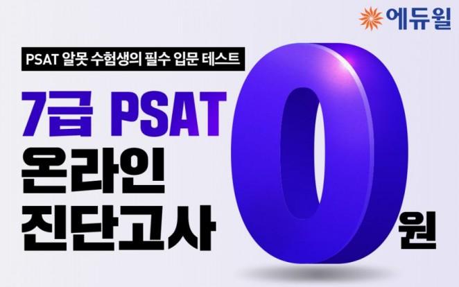 에듀윌 7급공무원 초시생 위한 PSAT 온라인 진단고사 '무료'