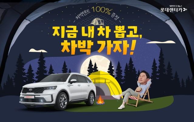 """롯데렌터카 """"신차장 다이렉트 계약하면 차박 텐트 증정"""""""