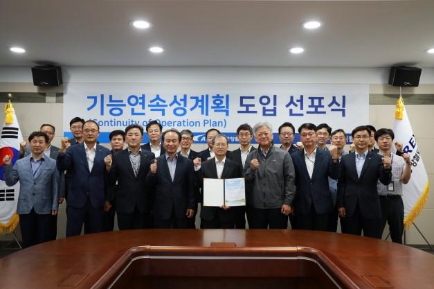 13일 공항철도 본사 대회의실에서 기능연속성계획 도입 선포식을 가지고 김한영 사장(첫번째줄 왼쪽에서 다섯 번째)과 임직원들이 기념촬영하고 있다.