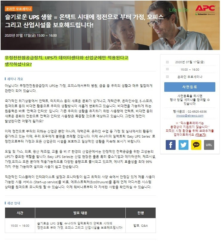 """""""온택트 시대에 정전으로 부터 가정∙오피스 ∙산업시설을 보호하는 최선책"""" 온라인 세미나 개최"""