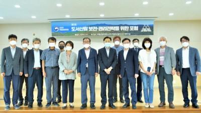 바다 위의 숲, '도서산림 전문가 포럼' 개최