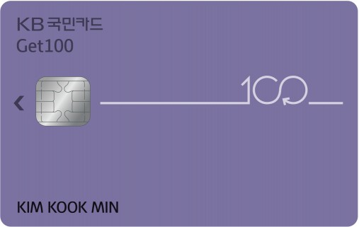 KB국민 '겟백(Get100)' 카드 플레이트