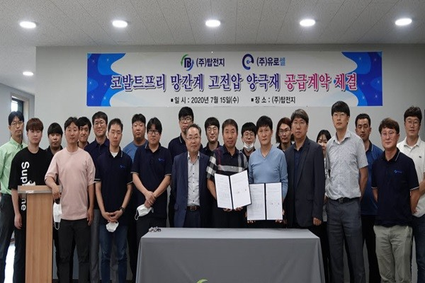 CEO Roh Whan-jin (left from the center) of TopBattery of TopBattery and CEO Yoo Sung-woon of EUROCELL are taking a commemorative picture with employees from both companies after signing a supply contact for TopBattery's cathode materials.