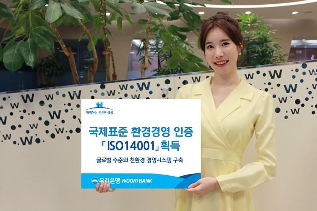 우리은행이 한국생산성본부인증원에서 국제표준 환경경영 인증 'ISO14001'을 획득했다.