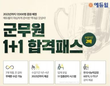 에듀윌 군무원 시험 대비 '1+1합격패스' 7월 한정 모집